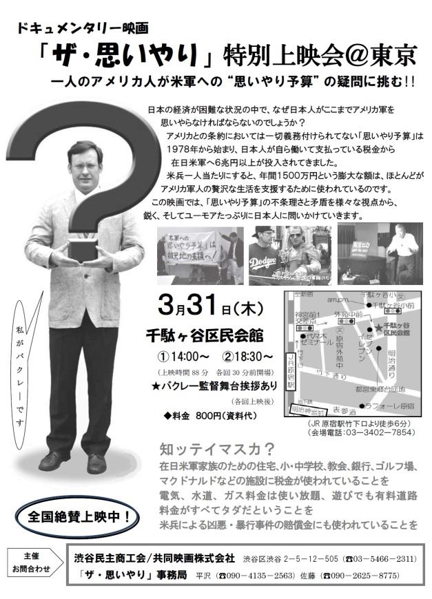 東京特別上映チラシ